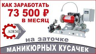 ADEMS GMT II - Как заработать 73500 рублей в месяц на заточке маникюрных кусачек.