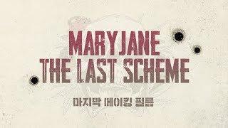 매리제인~The Last Scheme~ 메이킹필름