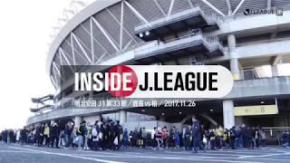 2017年11月26日に県立カシマサッカースタジアムで行われた明治安田生命...