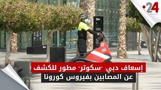 إسعاف دبي: