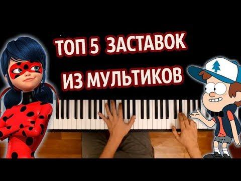 ТОП 5 ЗАСТАВОК ИЗ МУЛЬТИКОВ ● караоке | PIANO_KARAOKE ● ᴴᴰ + НОТЫ & MIDI I многонотка