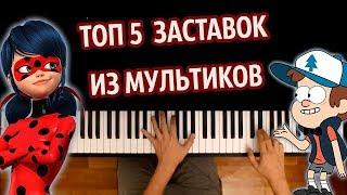 ТОП 5 ЗАСТАВОК ИЗ МУЛЬТИКОВ ● караоке   PIANO_KARAOKE ● ᴴᴰ + НОТЫ & MIDI I многонотка