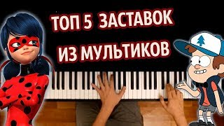 Download ТОП 5 ЗАСТАВОК ИЗ МУЛЬТИКОВ ● караоке | PIANO_KARAOKE ● ᴴᴰ + НОТЫ & MIDI I многонотка Mp3 and Videos