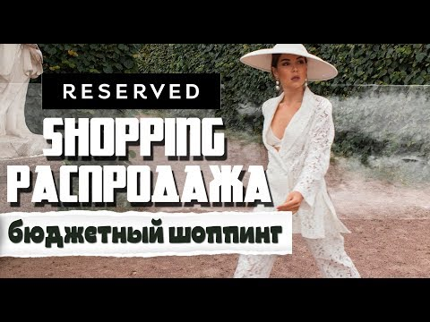 Распродажа в Reserved   Shopping Vlog   Карина Нигай