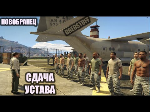 GTA V RedAge  BLACK | НОВОБРАНЕЦ В АРМИИ, СДАЧА УСТАВА!