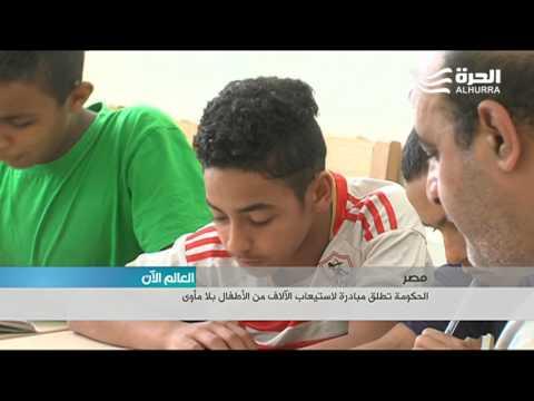 هل الزواج المبكر وراء أطفال الشوارع في مصر؟... مبادرة حكومية لاستيعاب 10 آلاف منهم