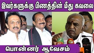 Pon Radhakrishnan Latest Speech | Hindi Imposition | MK Stalin |Vaiko |Tamil News |nba 24x7
