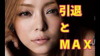 安室奈美恵引退とMAX(ナナ ミーナ)の真相を調べました。 安室奈美恵with...
