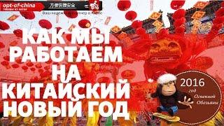 новый год.как мы работаем на новый год? [товары оптом из китая](новый год.как мы работаем на новый год? [товары оптом из китая] Полный перечень готовых решений для бизнеса..., 2015-12-28T13:24:02.000Z)
