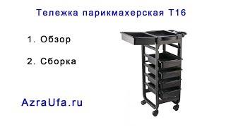 Тележка парикмахерская Т16 (T16) ОБЗОР, СБОРКА