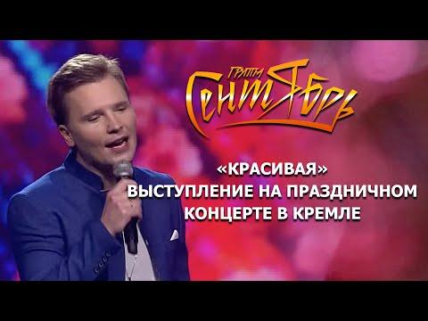 Большой праздничный концерт в Кремле «Будьте счастливы!», посвященный 8 марта