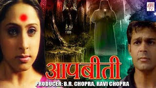 AapBeeti-Hindi Hd Horror Serial ||  BR Chopra Superhit Hindi TV Serial || Epi- 24 ||
