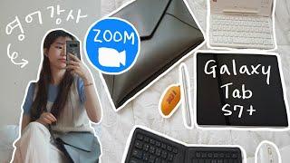 줌 수업을 위한 영어강사의 태블릿 악세사리 추천 (안쓰…