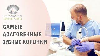 Зубные коронки какие лучше? ☝ Одни из лучших зубных коронок по — мнению стоматолога. Shandora. 12+