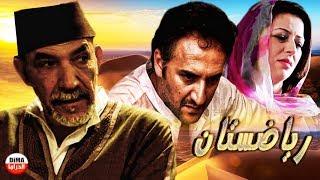 فــــــيلم مغربي رياضستان  Film Riyadstan HD l