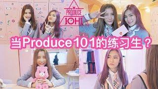 陪我们租Produce101的制服一天! - 新加坡人in韩国vlog
