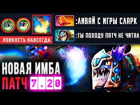 видео: НОВЫЙ СЛАРК ЭТО ИМБА!!! ПАТЧ 7.20 slark (СЛАРК)