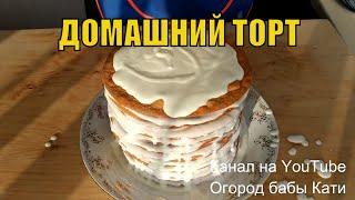Торт Нежность рецепт! Медовый торт со сметанным кремом! Пошаговый рецепт домашнего торта!