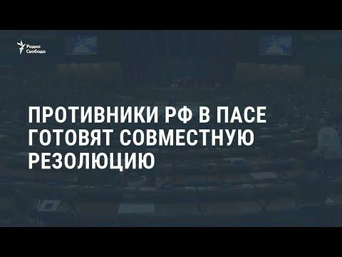 Противники РФ в