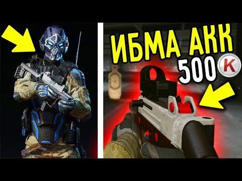 ЛУЧШИЙ СКЛАД ЗА 500 КРЕДИТОВ В WARFACE // БИЧ ЗАКУПКА В WARFACE