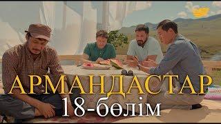 «Армандастар» телехикаясы. 18-бөлім / Телесериал «Армандастар». 18-серия