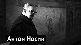 Памяти Антона Носика