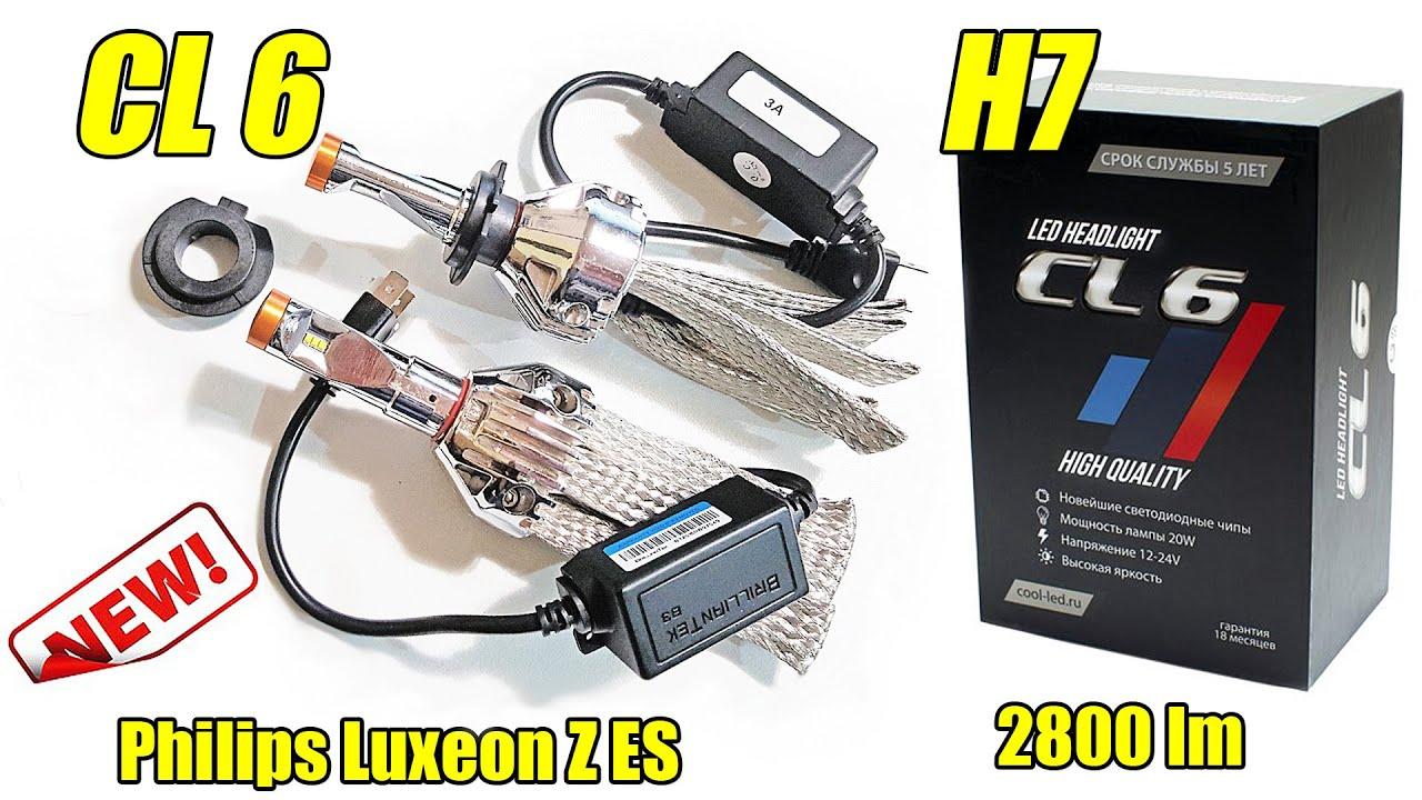 LED светодиодные лампы H7 6500k - YouTube