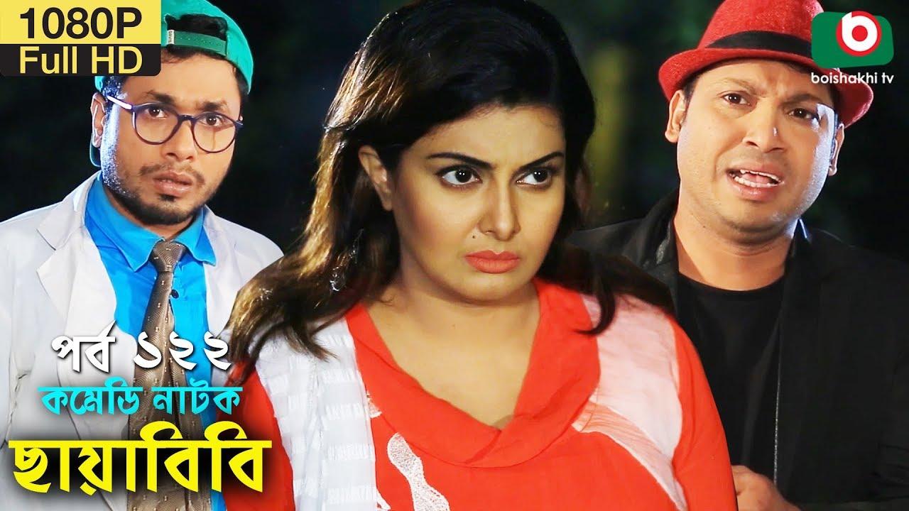 কমেডি নাটক - ছায়াবিবি | Bangla New Funny Natok Chayabibi EP 122 |Jamil Hossain & Alvi | Drama Se
