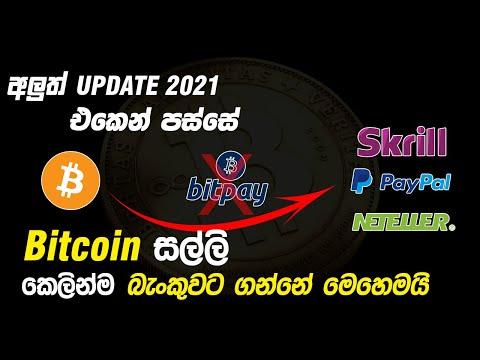 How To Withdraw Bitcoin To Bank Account Sinhala 2021 (සිංහලෙන්)