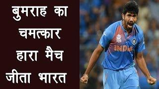 Jaspreet Bumrah wins Man of the match in India vs England 2nd T20 Match | वनइंडिया हिन्दी