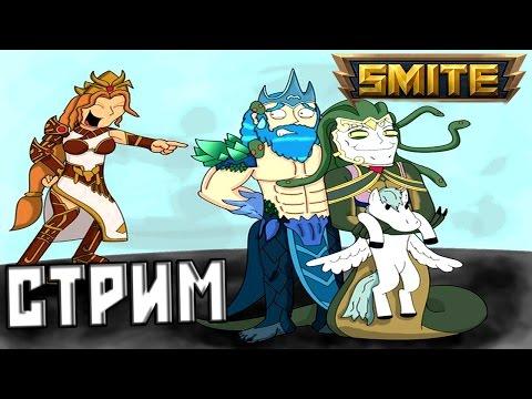 видео: Божественный нагиб | smite (Смайт) | Стрим