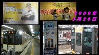祝!開通10周年 阪神なんば線ヒストリー~2009年3月20日~
