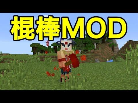 【マインクラフトPE MOD】棍棒MOD
