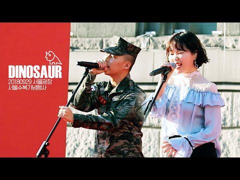 180929 악동뮤지션(AKMU) – Dinosaur @ 서울수복기념행사