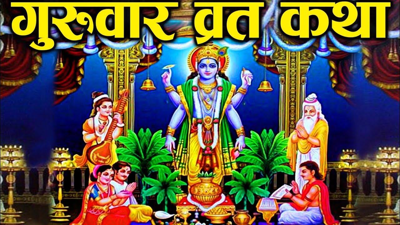 गुरुवार व्रत कथा - Thursday Fast Story | Brihaspativar Vrat Katha | The Divine Tales