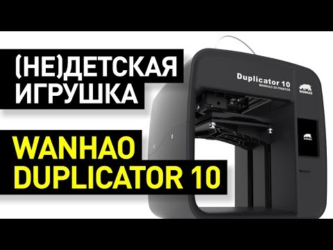 Обзор 3D-принтера Wanhao Duplicator 10: (не)детский 3D-принтер - новый Duplicator от Wanhao