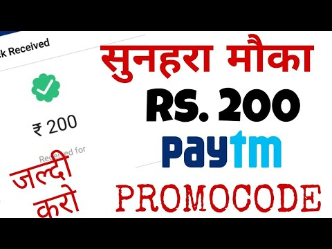 Golden Chance to earn Rs. 200 Free Paytm Cash New Promocode 2018