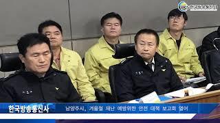 남양주시, 겨울철 재난 예방 위한 안전 대책 보고회 열…