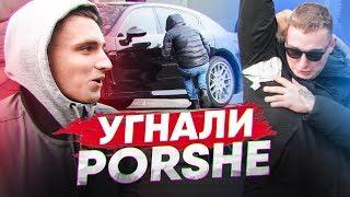 Угнал Porsche Edward Bil