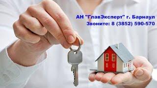 видео Барнаул: отзывы о агенстве недвижимости