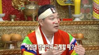 The Guru Show, Choi Jin-sil(2) #04, 최진실(2) 20070829