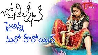 జ్యోతిలక్ష్మీకి సై అన్న మరో హీరోయిన్ | Another Actress turn to Jyothi Lakshmi