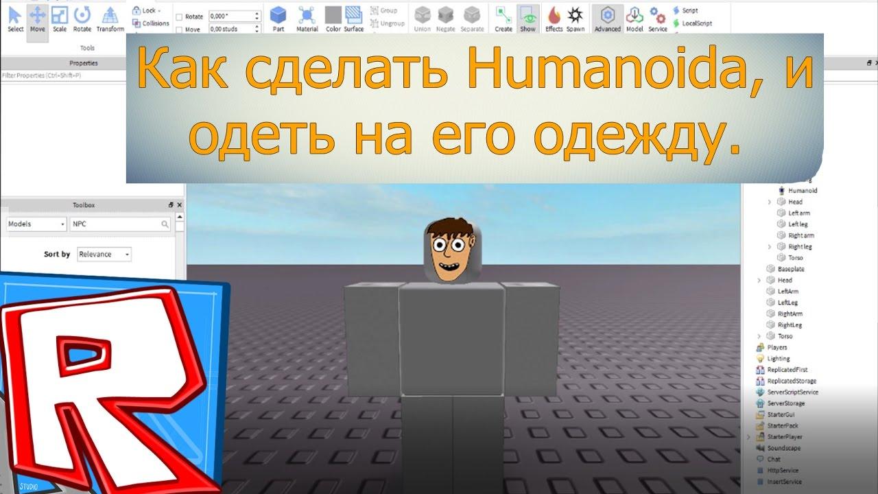 |Roblox Studio|Как сделать Humanoidа, и как одеть на его одежду?