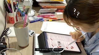 • 자격증 공부하는 취준생 브이로그 (feat. 한…