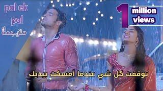أغنية هندية هادئة و جميلة أغنية أنوراج وبريرنا الذي تظهر في كل مرة pal ek pal مترجمة مسلسل لكنه لي