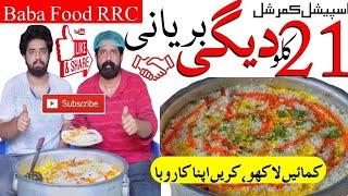 Degi Biryani Restaurant style Commercial Degi Biryani Degi Biryani Chef Rizwan Ch Chef Ramish Ch