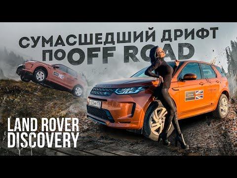 Обзор Land Rover Discovery - сумасшедший дрифт, OFF ROAD - Инесса Колесит