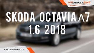 Гбо на Skoda Octavia А7 1.6 2018-ГБО Landi Renzo-Установка ГБО 4 поколения ВИПсервисГАЗ Харьков