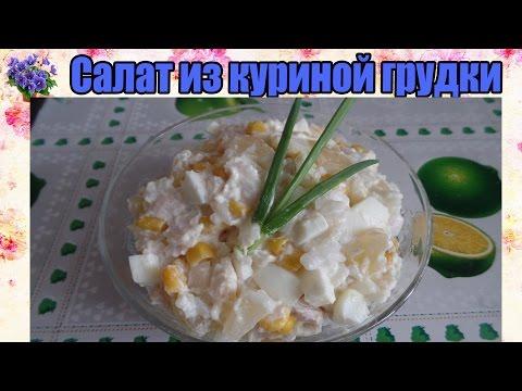 Мой диетический салат для похудения из куриной грудки и яиц