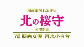特集上映「映画女優 吉永小百合」告知メッセージ